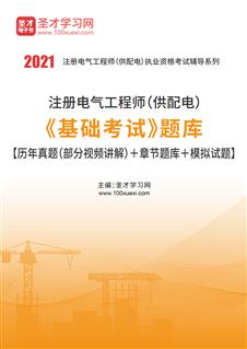 2020年注册电气工程师(供配电)《基础考试》题库【历年真题(部分视频讲解)+章节题库+模拟试题】