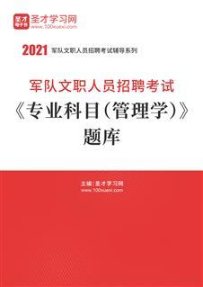 2021年军队文职人员招聘考试《专业科目(管理学)》题库