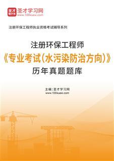 2020年注册环保工程师《专业考试(水污染防治方向)》历年真题题库