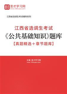 2020年江西省选调生考试《公共基础知识》题库【真题精选+章节题库】
