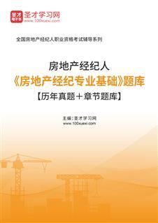 2020年房地产经纪人《房地产经纪专业基础》题库【历年真题+章节题库】