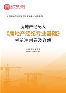 2020年房地产经纪人《房地产经纪专业基础》考前冲刺卷及详解