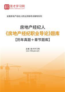 2020年房地产经纪人《房地产经纪职业导论》题库【历年真题+章节题库】
