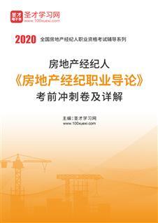 2020年房地产经纪人《房地产经纪职业导论》考前冲刺卷及详解
