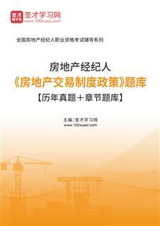 2020年房地产经纪人《房地产交易制度政策》题库【历年真题+章节题库】