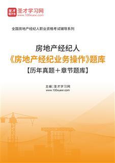2020年房地产经纪人《房地产经纪业务操作》题库【历年真题+章节题库】