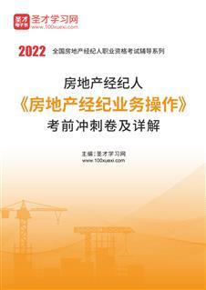 2020年房地产经纪人《房地产经纪业务操作》考前冲刺卷及详解