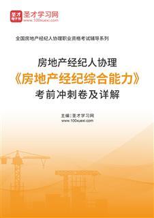 2020年房地产经纪人协理《房地产经纪综合能力》考前冲刺卷及详解