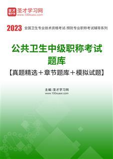 2020年公共卫生中级职称考试题库【真题精选+章节题库+模拟试题】