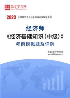 2021年经济师《经济基础知识(中级)》考前模拟题及详解