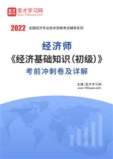 2021年经济师《经济基础知识(初级)》考前冲刺卷及详解