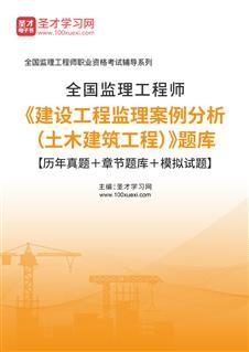 2021年监理工程师《建设工程监理案例分析(土木建筑工程)》题库【历年真题+章节题库+模拟试题】