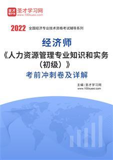 2021年经济师《人力资源管理专业知识与实务(初级)》考前冲刺卷及详解
