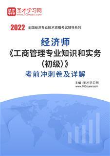 2021年经济师《工商管理专业知识与实务(初级)》考前冲刺卷及详解