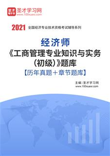 2021年经济师《工商管理专业知识与实务(初级)》题库【历年真题+章节题库】