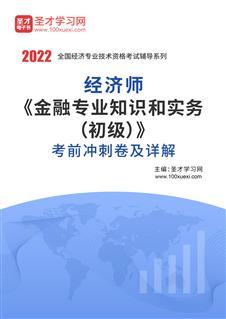 2021年经济师《金融专业知识与实务(初级)》考前冲刺卷及详解