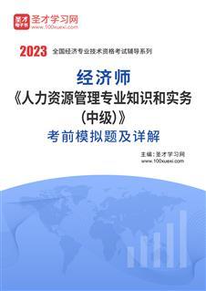 2021年经济师《人力资源管理专业知识与实务(中级)》考前模拟题及详解