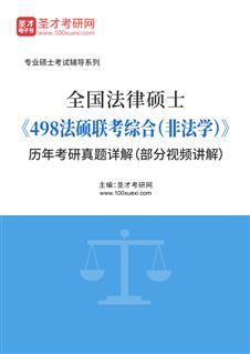 全国法律硕士《498法硕联考综合(非法学)》历年考研真题详解(部分视频讲解)
