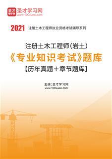 2020年注册土木工程师(岩土)《专业知识考试》题库【历年真题+章节题库】