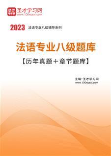 2020年法语专业八级题库【历年真题+章节题库】