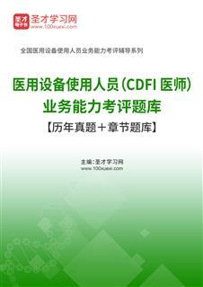 2020年医用设备使用人员(CDFI医师)业务能力考评题库【真题精选+章节题库】