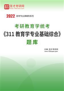 2021年考研教育学统考《311教育学专业基础综合》题库