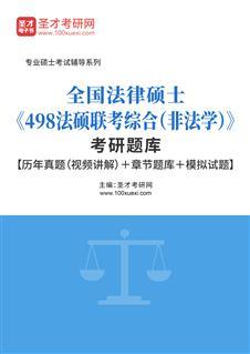 2021年全国法律硕士《498法硕联考综合(非法学)》考研题库【历年真题(视频讲解)+章节题库+模拟试题】