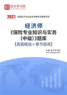 2021年经济师《保险专业知识与实务(中级)》题库【真题精选+章节题库】