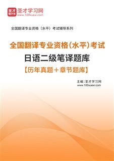 2020年全国翻译专业资格(水平)考试日语二级笔译题库【历年真题+章节题库】