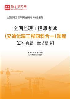 2021年监理工程师《建设工程目标控制(交通运输工程)》(公路工程)题库