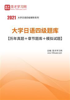 2020年大学日语四级题库【历年真题+章节题库+模拟试题】