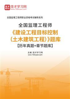 2021年监理工程师《建设工程目标控制(土木建筑工程)》题库【历年真题+章节题库】