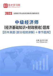 2021年中级经济师(经济基础知识+财政税收)题库【历年真题(部分视频讲解)+章节题库】