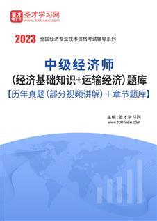 2021年中级经济师(经济基础知识+运输经济)题库【历年真题(部分视频讲解)+章节题库】