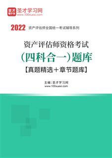题库2021年资产评估师资格考试(四科合一)题库【真题精选+章节题库】