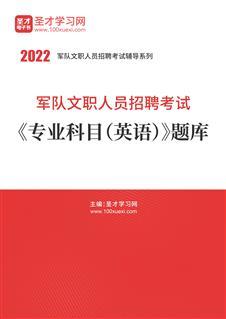 2021年军队文职人员招聘考试《专业科目(英语)》题库