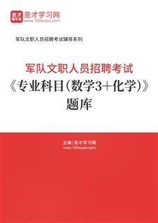 2021年军队文职人员招聘考试《专业科目(数学3+化学)》题库