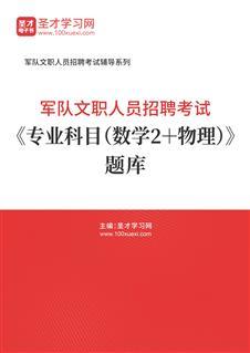 2021年军队文职人员招聘考试《专业科目(数学2+物理)》题库