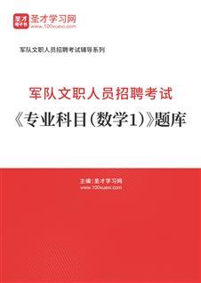 2021年军队文职人员招聘考试《专业科目(数学1)》题库