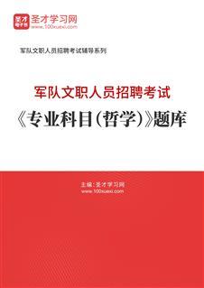 2021年军队文职人员招聘考试《专业科目(哲学)》题库