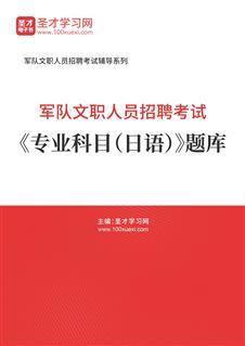 2021年军队文职人员招聘考试《专业科目(日语)》题库