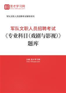 2021年军队文职人员招聘考试《专业科目(戏剧与影视)》题库
