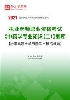 2020年执业药师职业资格考试《中药学专业知识(二)》题库【历年真题+章节题库+模拟试题】