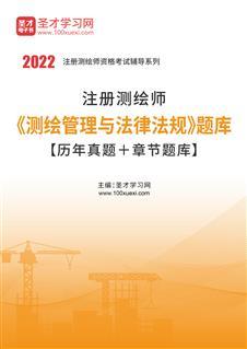 2021年注册测绘师《测绘管理与法律法规》题库【历年真题+章节题库】