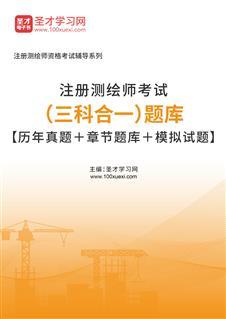 2021年注册测绘师考试(三科合一)题库【历年真题+章节题库+模拟试题】