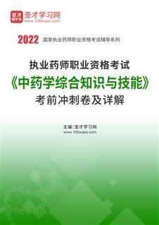 2020年执业药师职业资格考试《中药学综合知识与技能》考前冲刺卷及详解