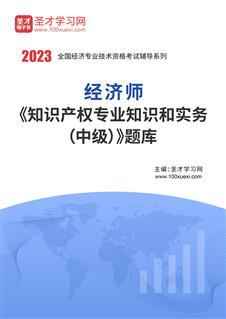 2021年经济师《知识产权专业知识与实务(中级)》题库