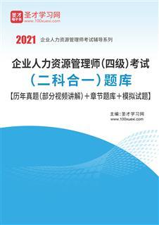 2020年企业人力资源管理师(四级)考试(二科合一)题库【历年真题(部分视频讲解)+章节题库+模拟试题】