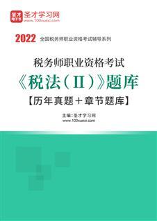2021年税务师职业资格考试《税法(Ⅱ)》题库【历年真题+章节题库】