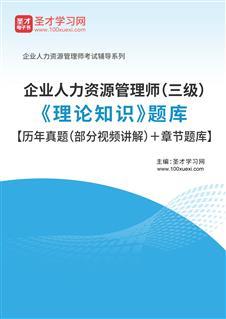 2020年企业人力资源管理师(三级)《理论知识》题库【历年真题(部分视频讲解)+章节题库】